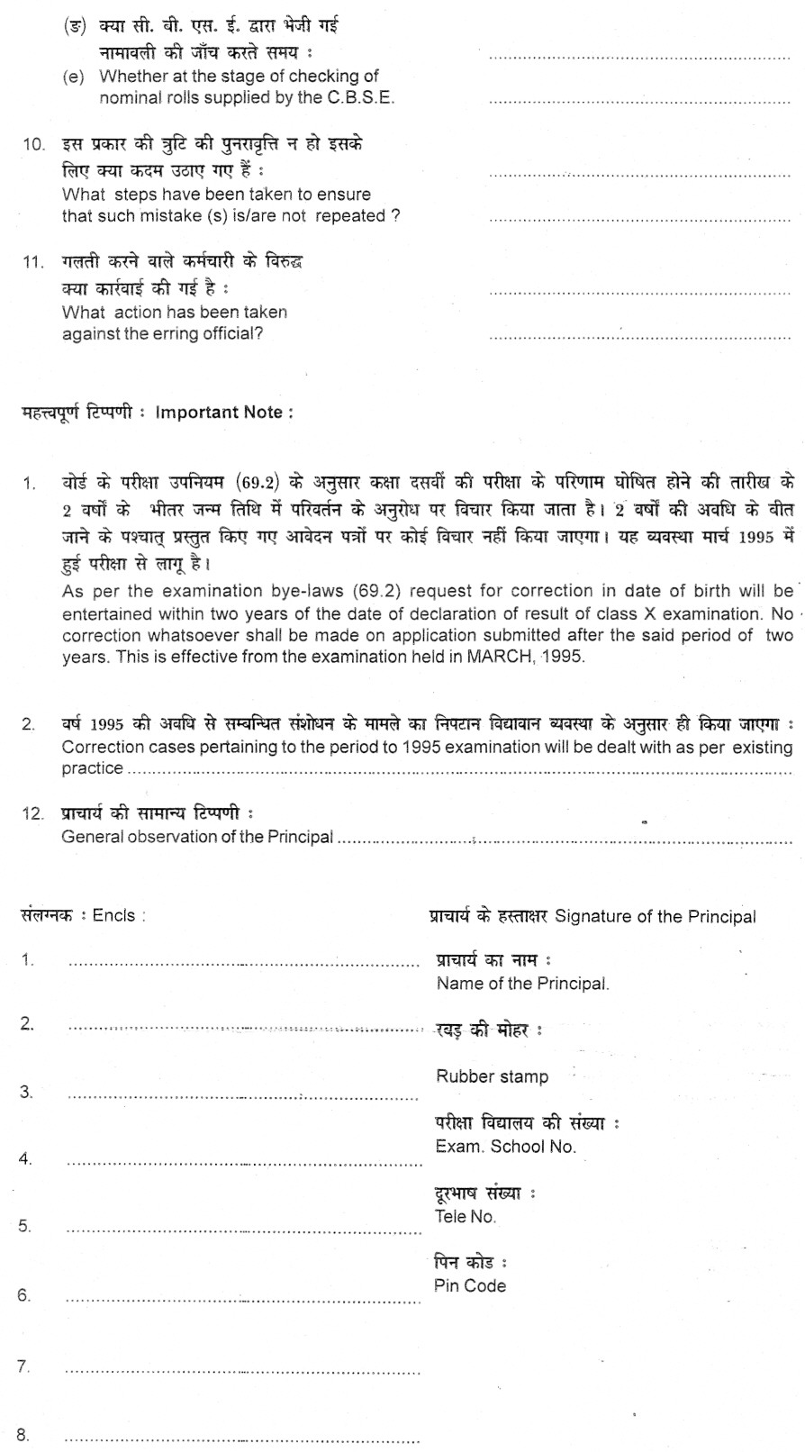 Date of Birth Change Certificate - 2017 2018 EduVark