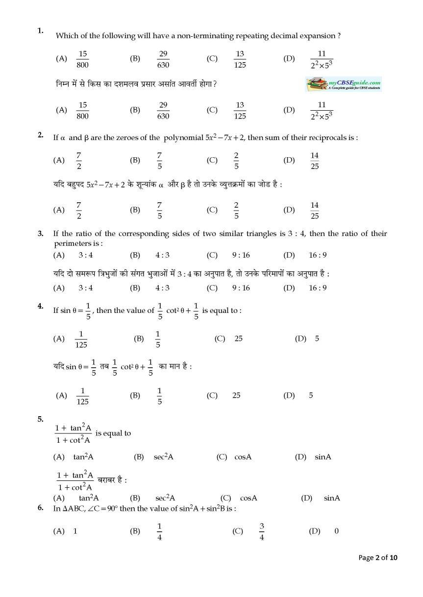 CBSE Class 10 Maths question paper - 2018 2019 EduVark