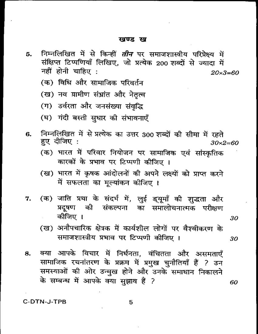 sociology papers civil services exam sociology paper ii previous years question sociology paper i time allowed three hours