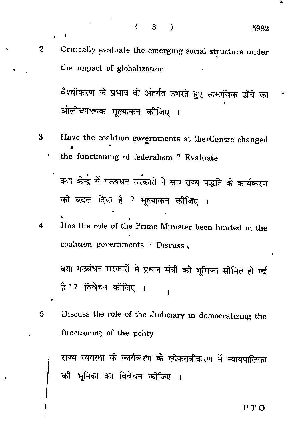 political science essay question  mistyhamel political science essays delhi university b a h