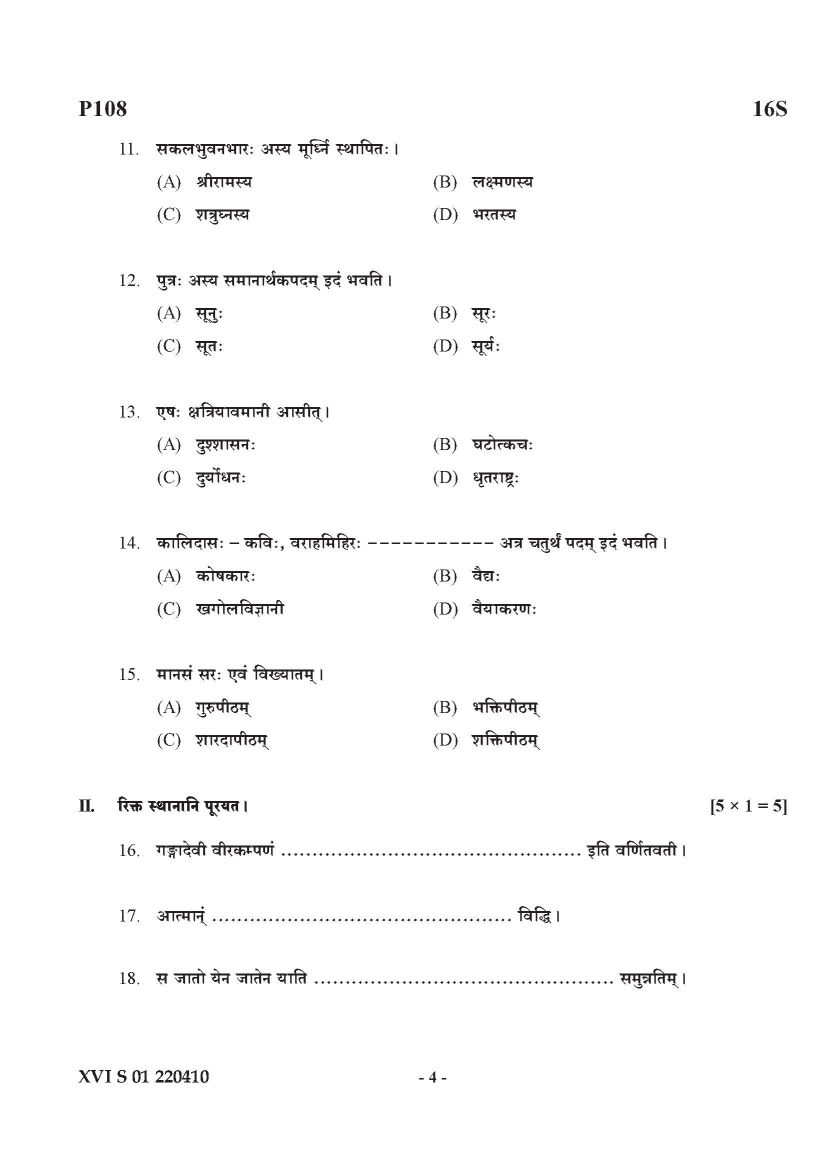 ... Here I am uploading the previous year question Paper of Karnataka SSLC First  Language Sanskrit Exam