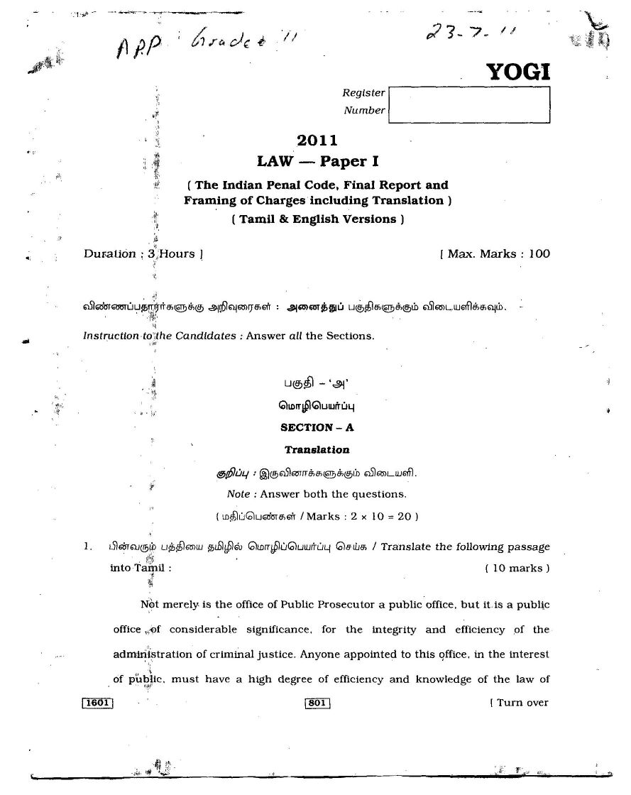 Image search: 2006 Tamil Nadu State TAMIL PAPER II Question paper