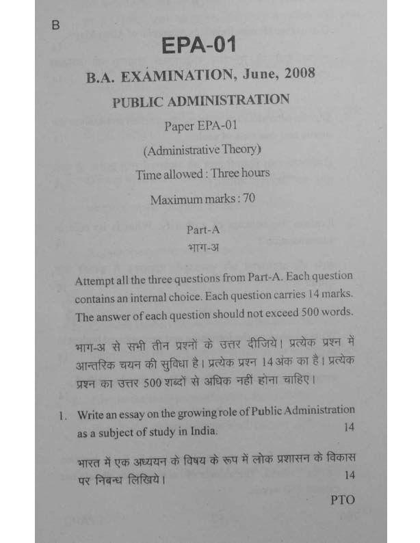 public administration essay master of public administration university of guam master of public administration