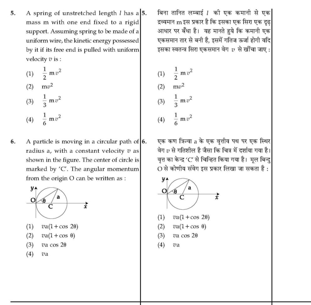Year jee question paper main pdf previous