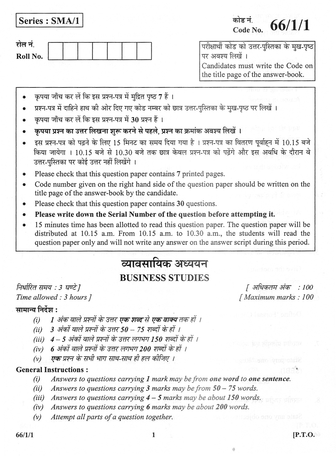 last year question papers of central board of secondary education last year question papers of central board of secondary education class 12th business studies 2017 2018 eduvark