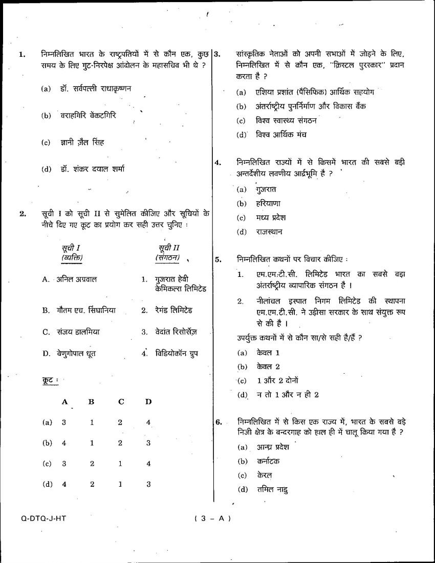 BPSC Question Bank in Hindi             StudyChaCha
