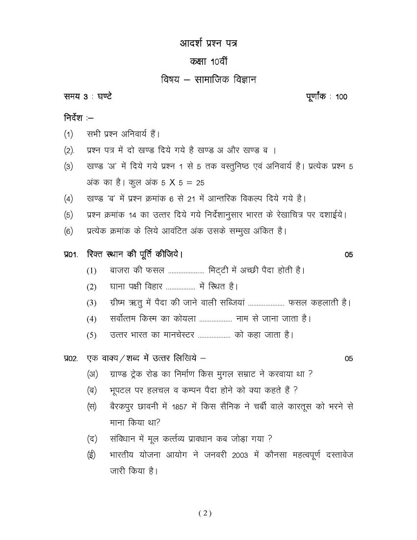 Mp 10th board social science sample question papers 2018 2019 here i am giving you question papers for madhya pradesh board of secondary education class 10th social science examination in a pdf file attached with it malvernweather Image collections