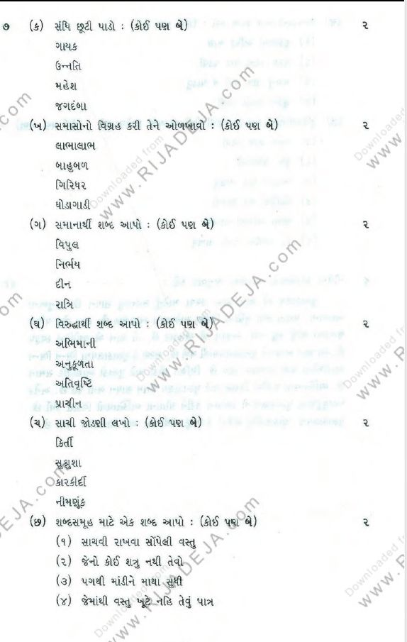 Exam pdf gpsc paper