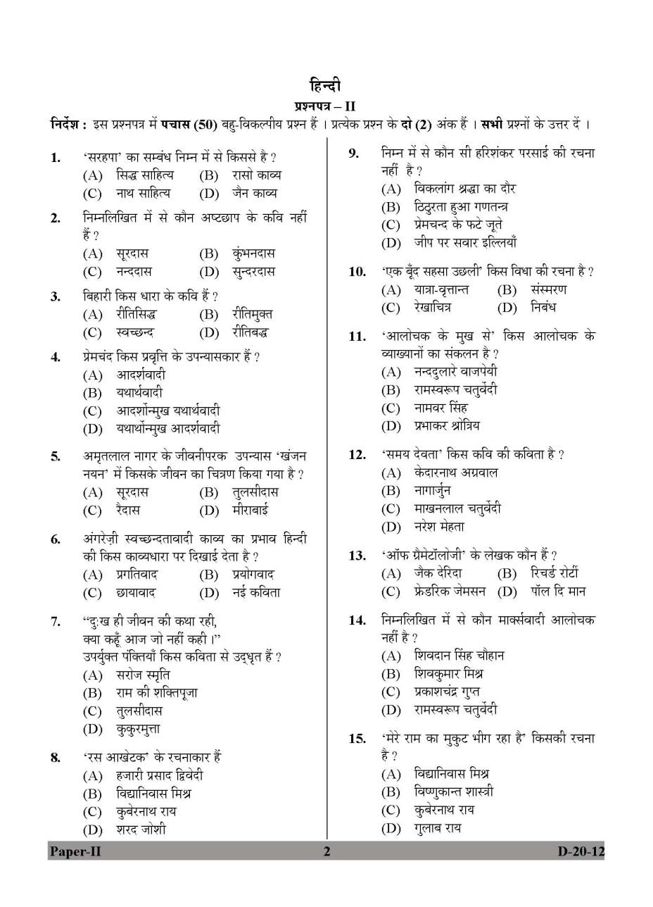 Hindi Subject Question Answer Please?