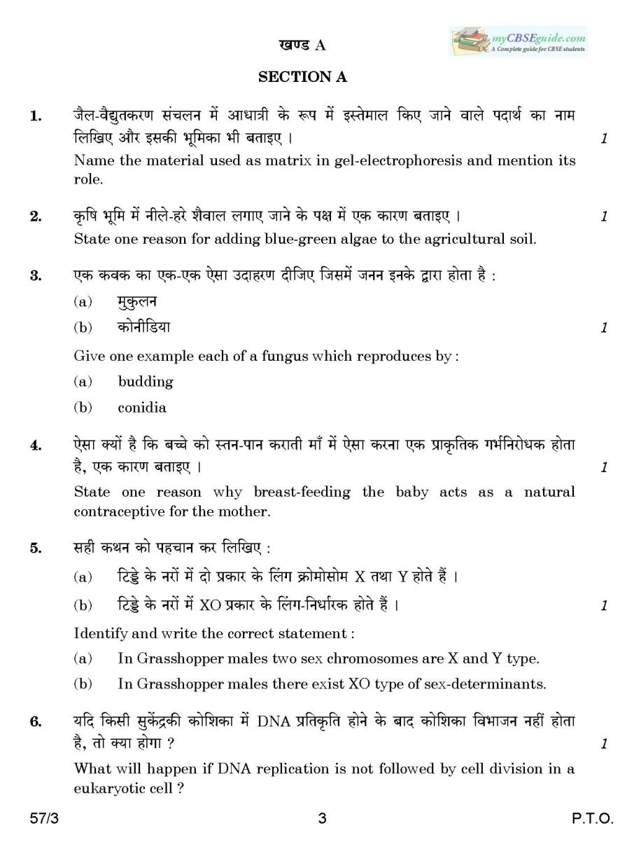 Biology MCQS with Answers Of Class XII - 2018 2019 EduVark
