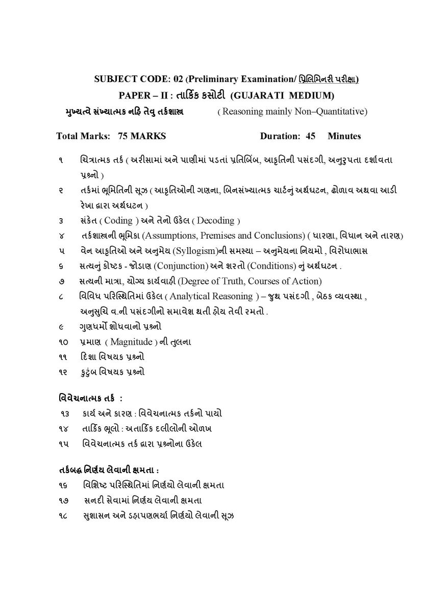 gpsc class 1 exam syllabus 2017 2018 eduvark 18 decision making for good governance detailed syllabus is attached in the file given below please click on it