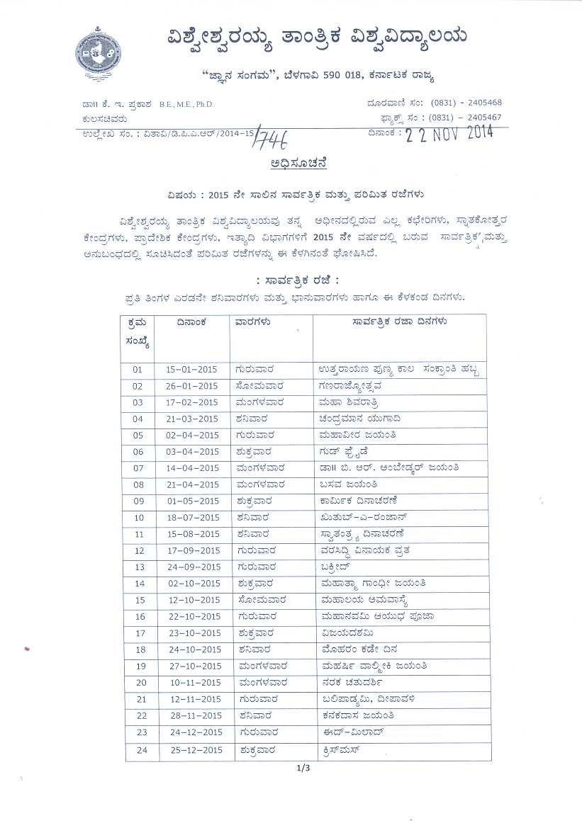VTU Holidays List - 2018 2019 EduVark