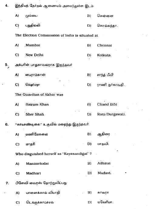 Tnpsc Question Answer Pdf