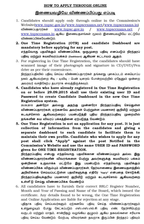 how to fill tnpsc application form eduvark how to fill tnpsc application form