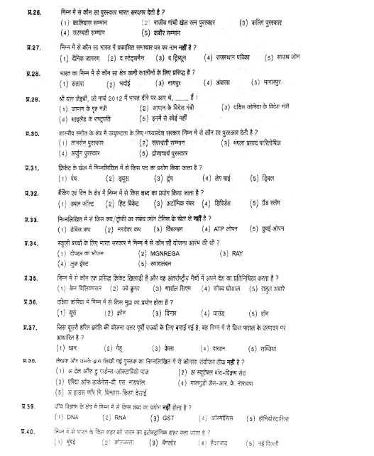 Sbi Clerk Previous Papers Pdf In Hindi