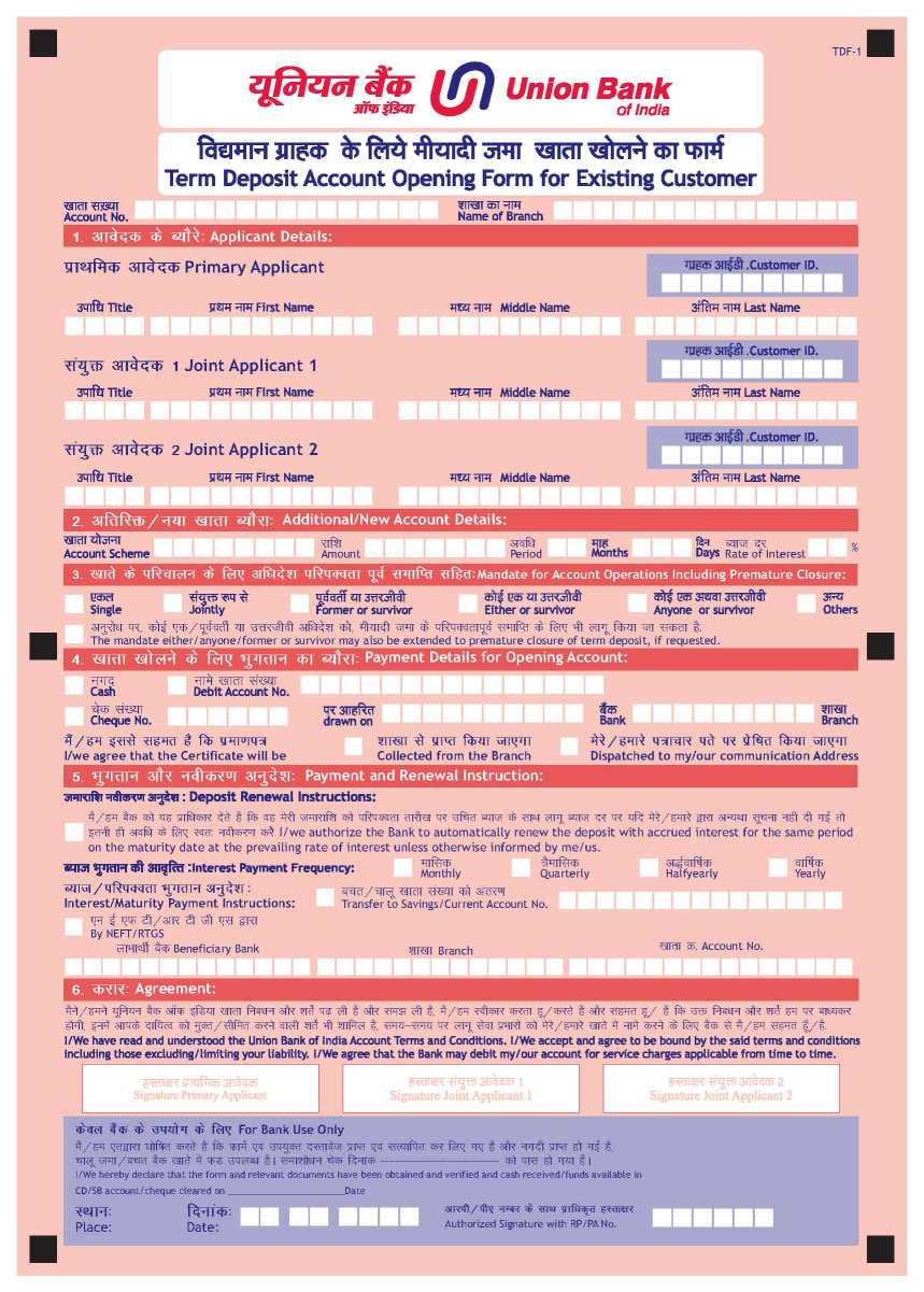 united bank of india term deposit interest rates 2011