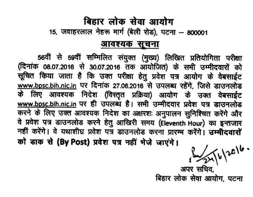 BPSC Acknowledgment - 2018 2019 EduVark