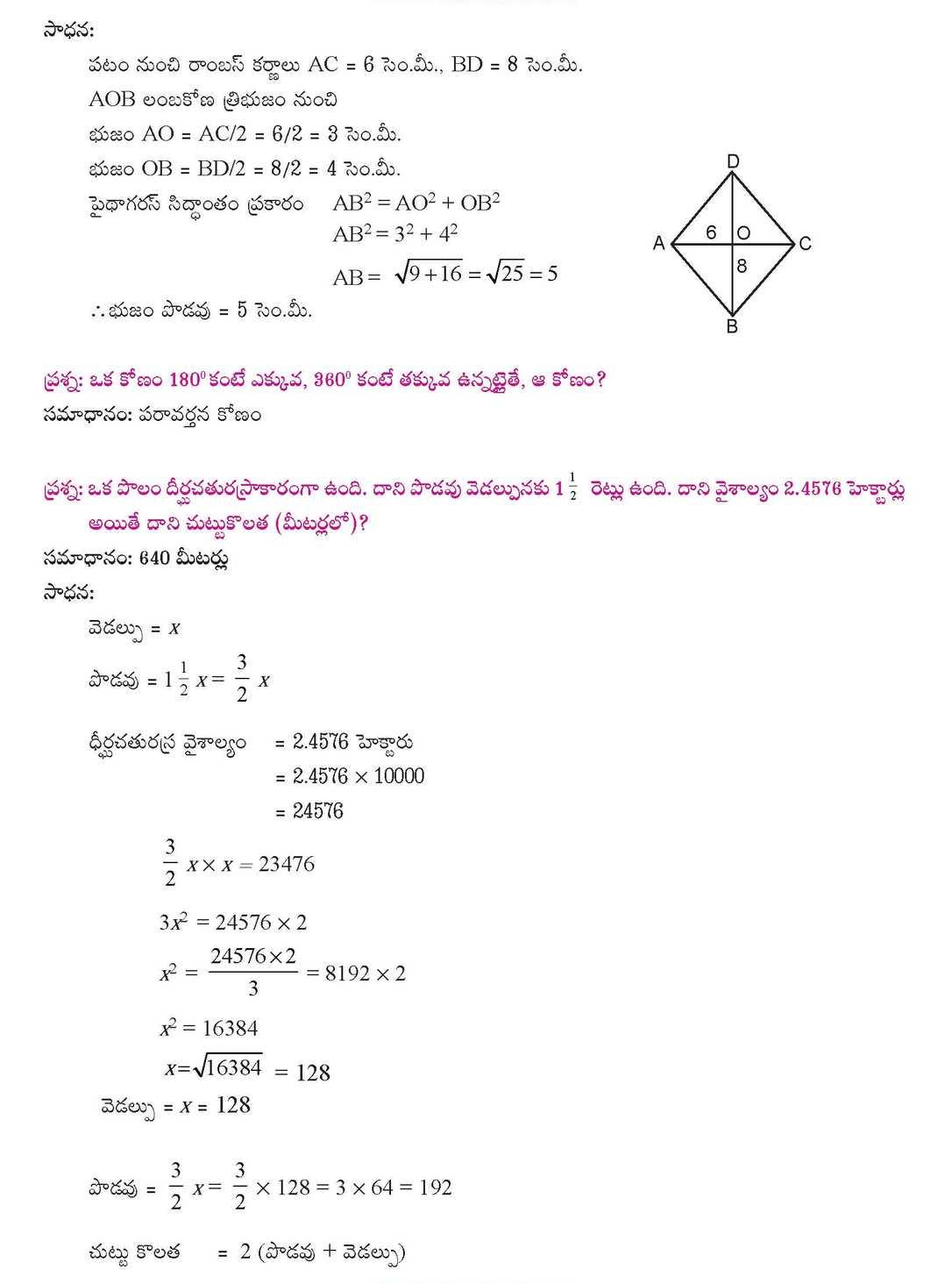 Sakshi Education Current Affairs 2014 In Telugu Pdf