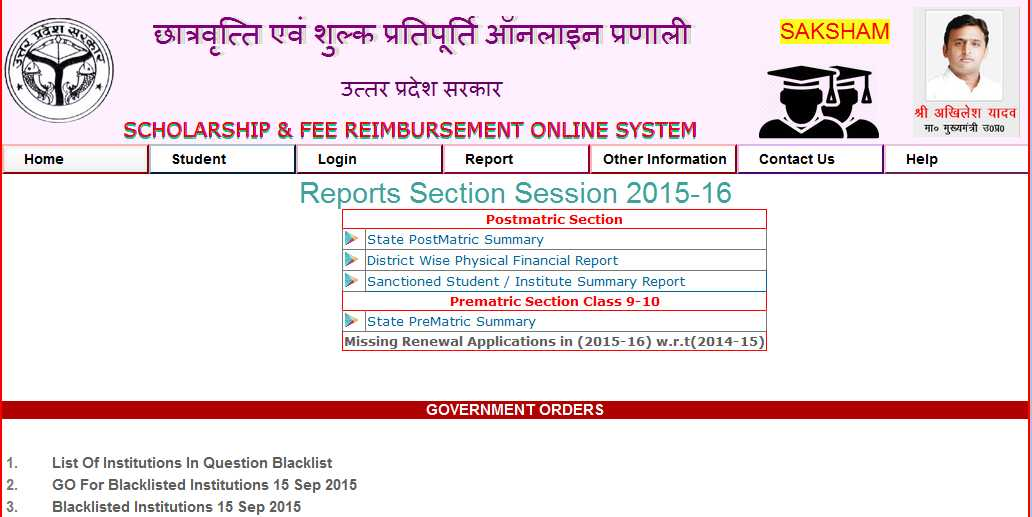 Selection your district in UP Selection Institute/college/school from list.  Fill desire details such as name, father's name date of birth. Upload your  photo