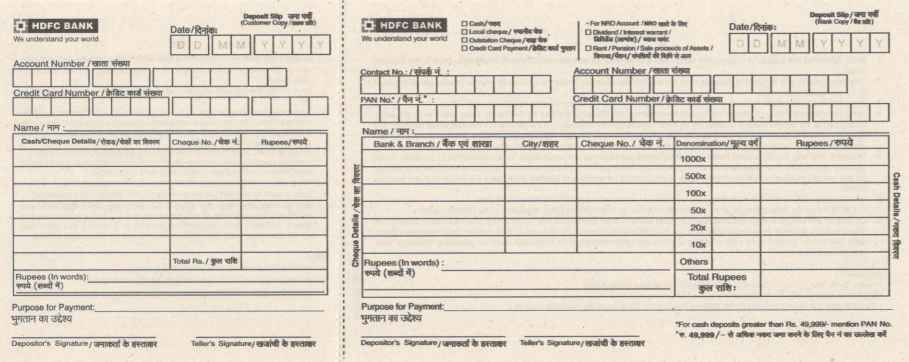 hdfc bank deposit form download  HDFC Bank Pay In Slip Format - 12 12 EduVark