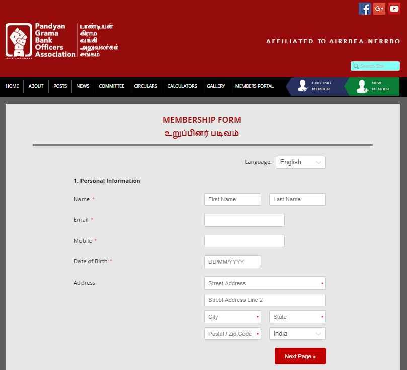 pandyan grama bank application form